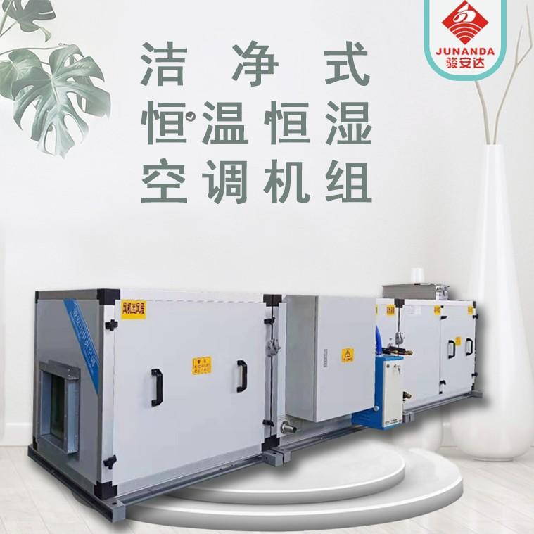 新风回风排风柜恒温恒湿洁净式机组超市制冷制热空调