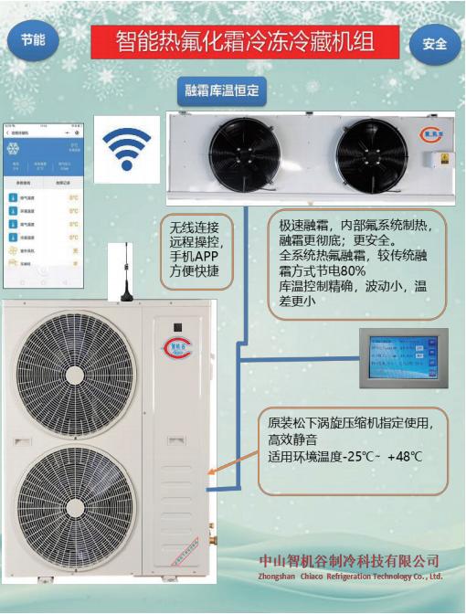 松下原装压缩机 智能热氟化霜冷冻冷藏机组