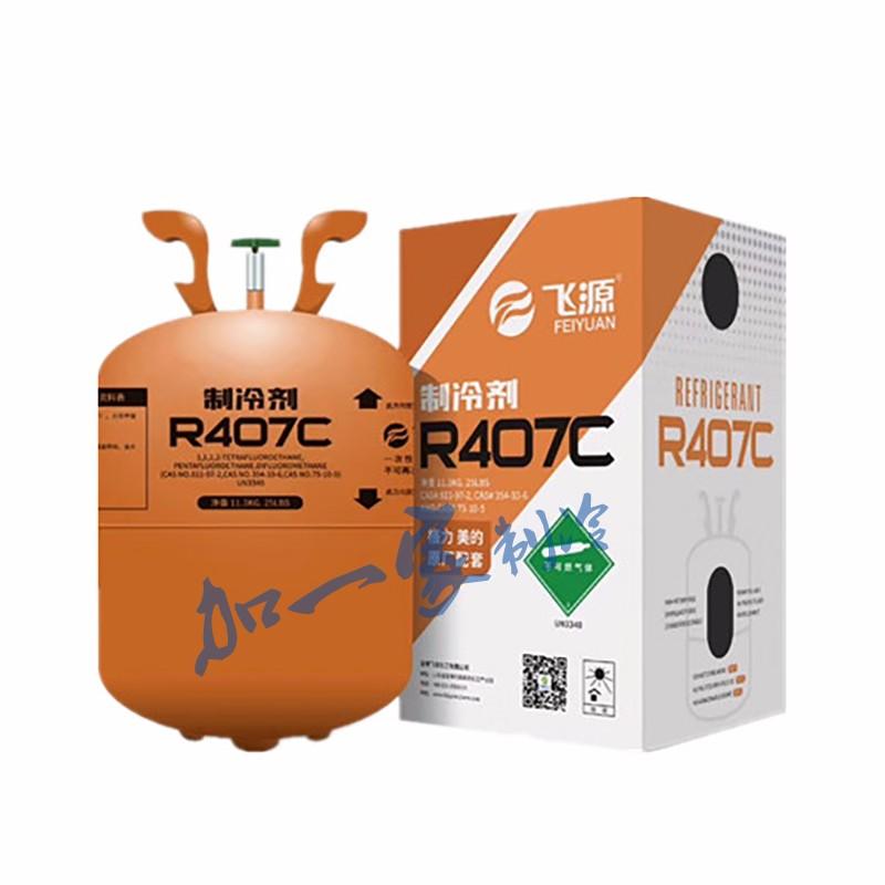 飞源R407C制冷剂空调氟利昂HFC混合