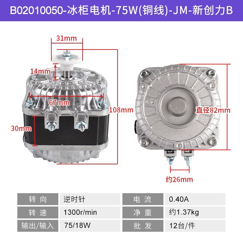 冰柜-冰柜电机-75W(铜线)-JM-新创力牌