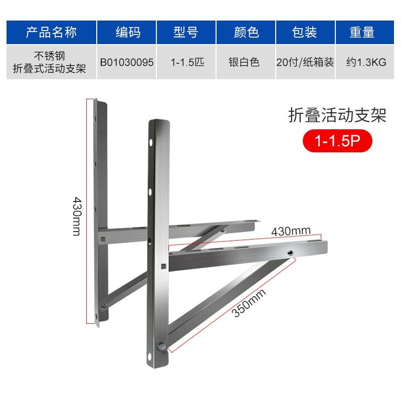 空调-支架-不锈钢托式折叠活动(1-1.5P)(1.3KG)-新创力牌