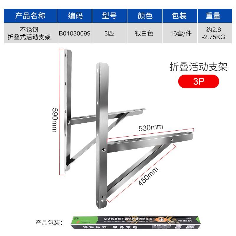 空调-支架-不锈钢托式折叠活动(3P)(2.6-2.75KG)-新创力牌