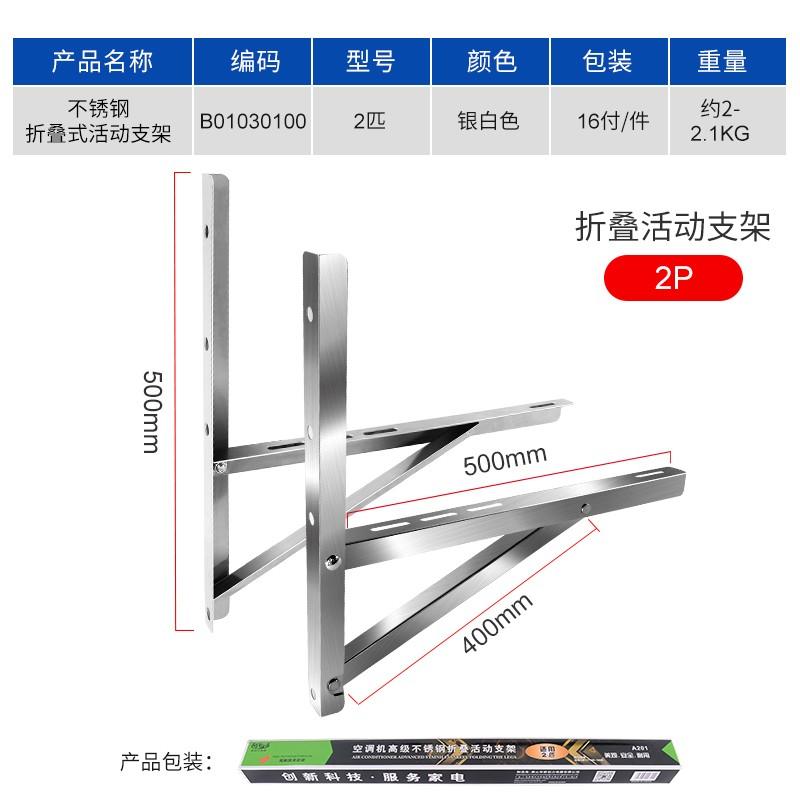 空调-支架-不锈钢托式折叠活动(2P)(2-2.1KG)-新创力牌