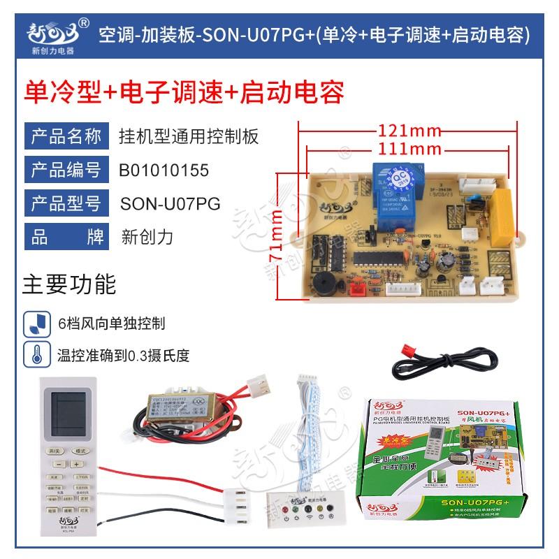 空调-加装板-SON-U07PG+(单冷+电子调速+启动电容)-新创力牌
