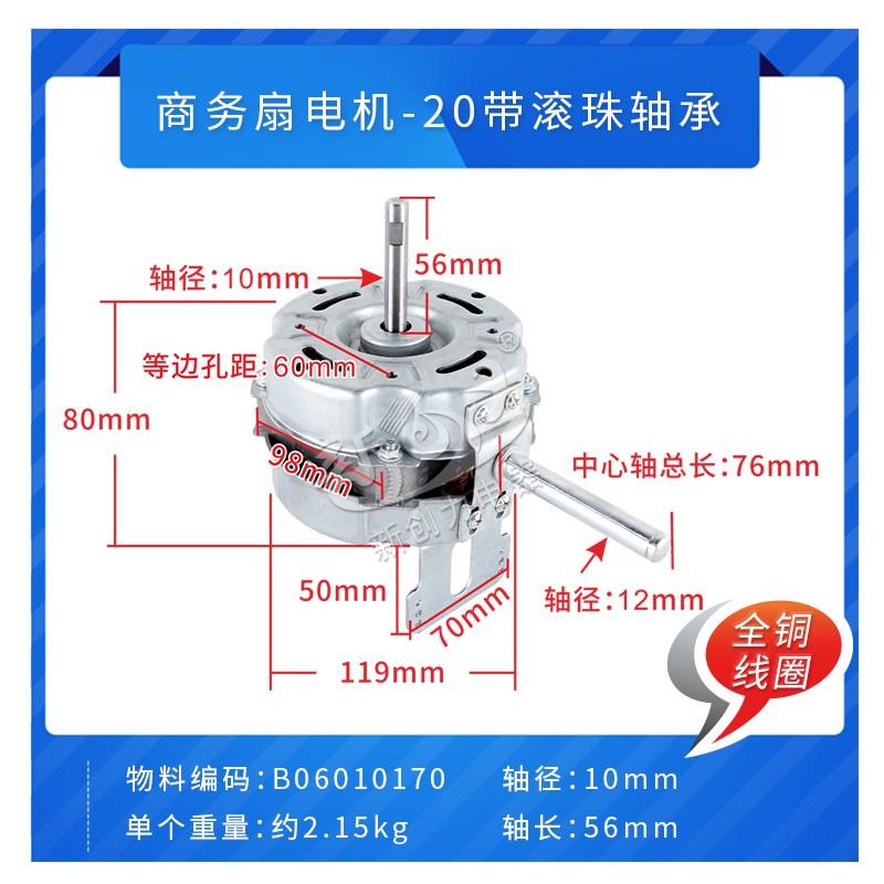 电风扇-商务扇电机-20厚Φ10(铜线)滚珠轴承-新创力牌
