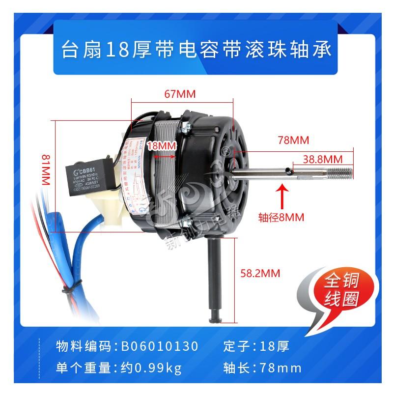 电风扇-风扇电机-台扇18厚带电容(铜线)(蓝色外箱)滚珠轴承-新创力牌
