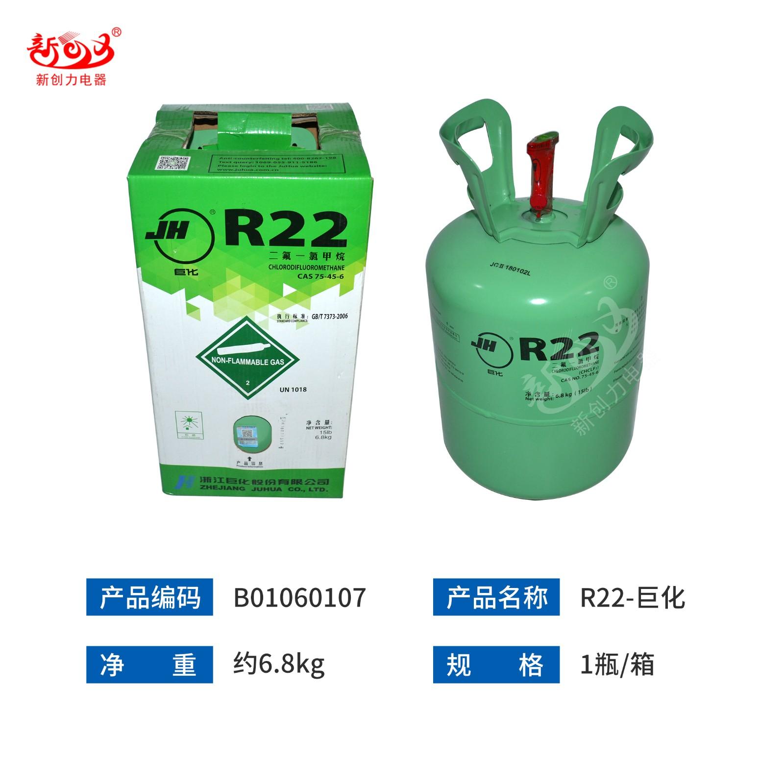 空调-雪种-R22-6.8KG中文包装-巨化(DX)