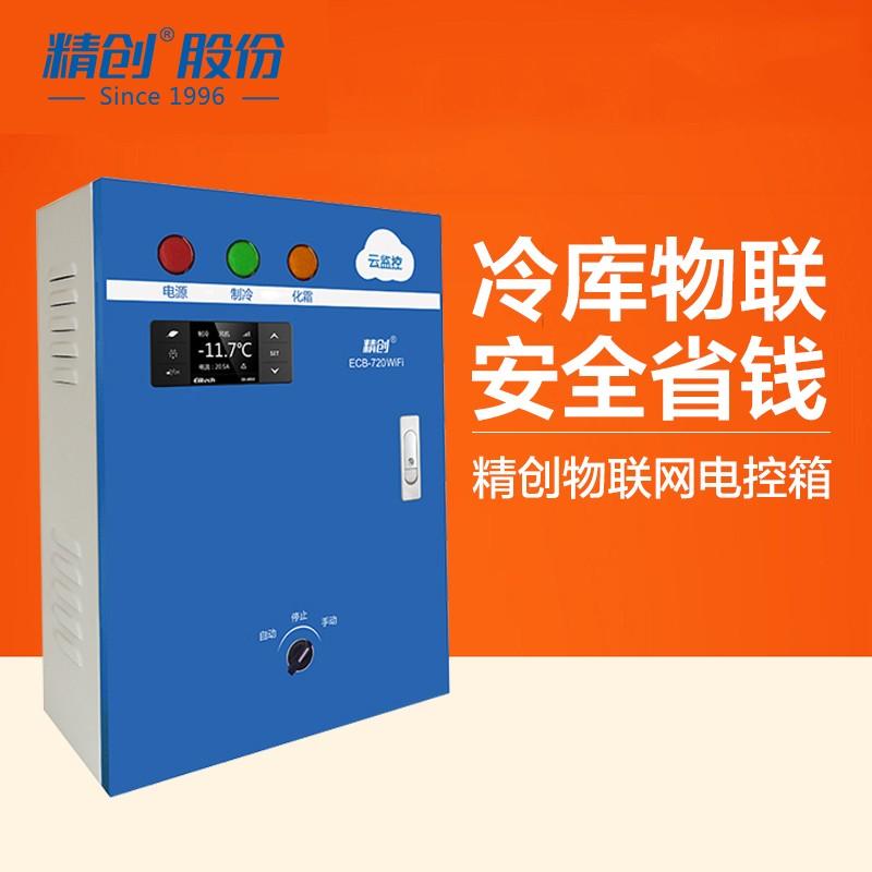 精创ECB-720WIFI物联网智能电控箱 7.5KW