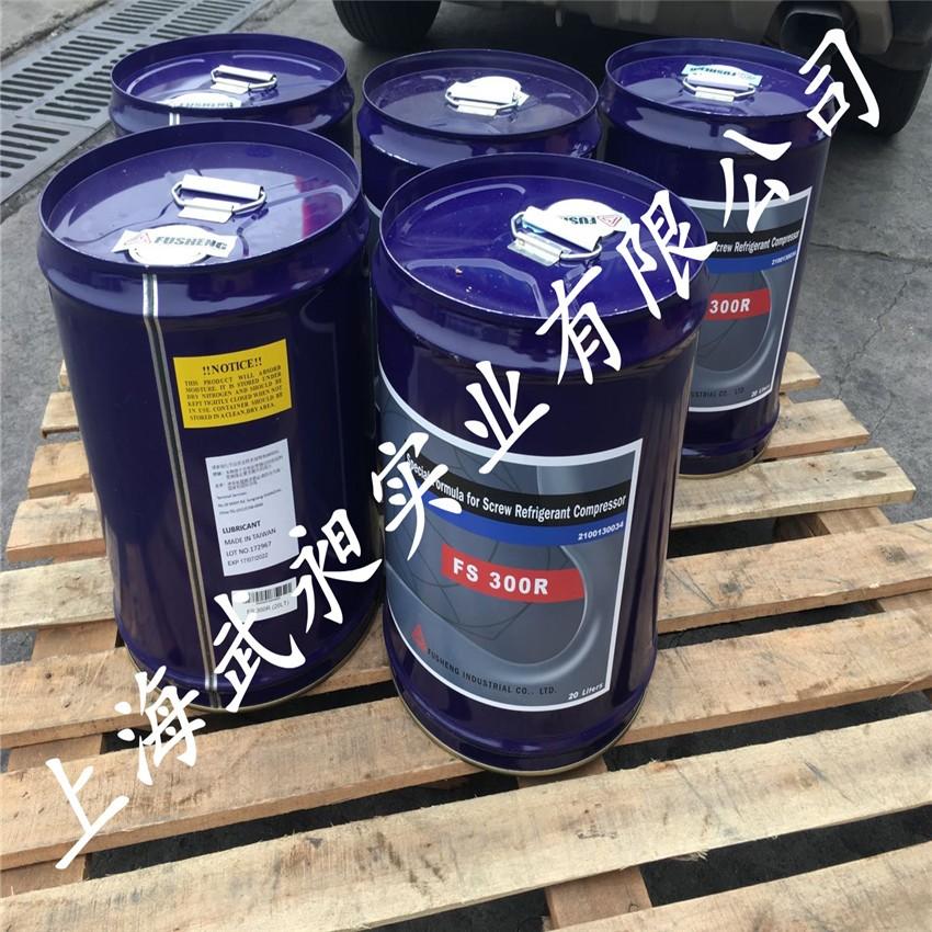 复盛压缩机冷冻油FS300R复盛压缩机机油FS300R润滑油
