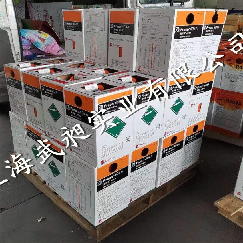 科慕制冷剂R404A杜邦制冷剂R404A
