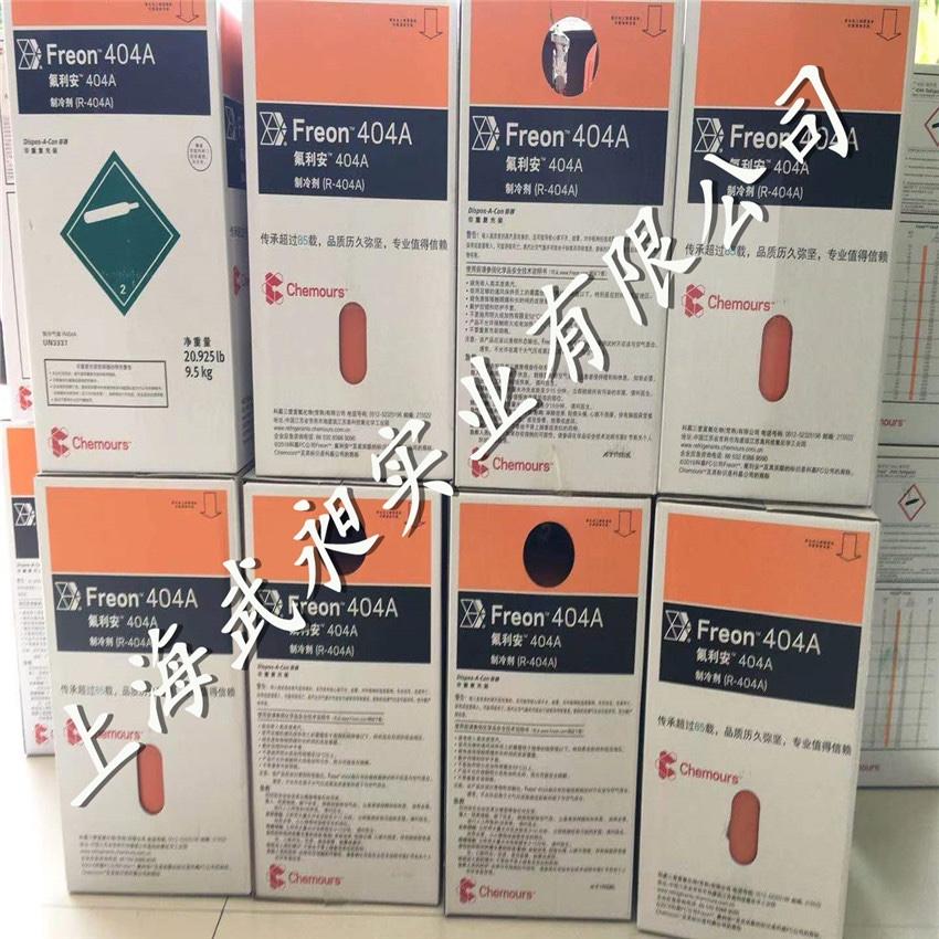 巨化制冷剂R404A