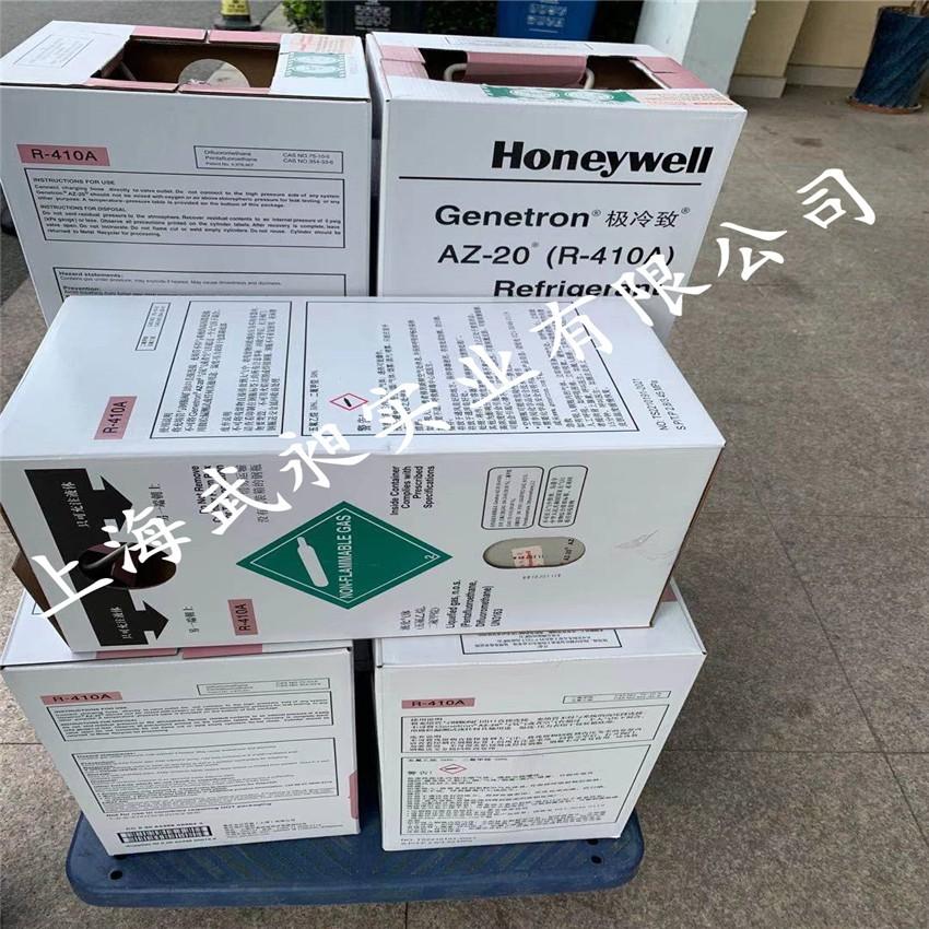 霍尼韦尔制冷剂R134A