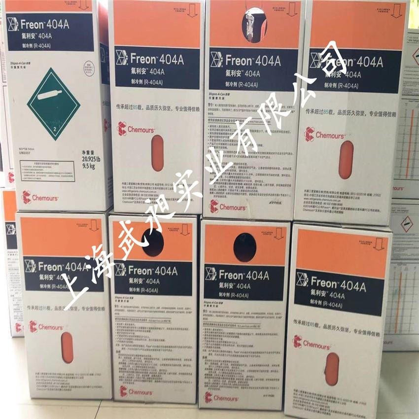 科慕制冷剂R134A