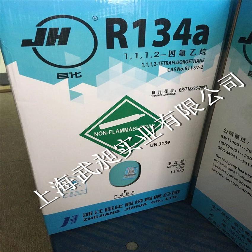 R134A巨化制冷剂R134A