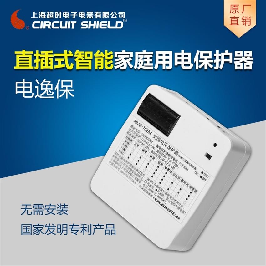 电逸保直插式家用电压电流保护器验电插头插头检测电压表装修监理