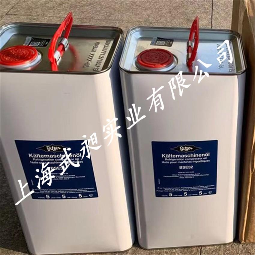 润滑油BSE170比泽尔压缩机润滑油BSE170