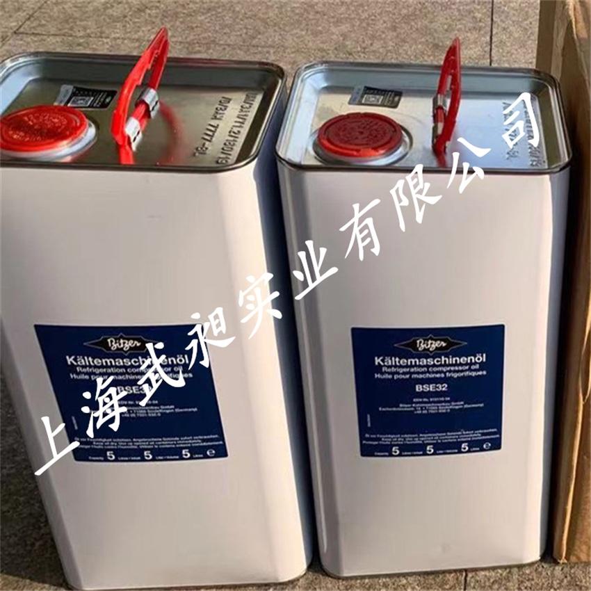 比泽尔冷冻油BSE170压缩机冷冻油BSE170