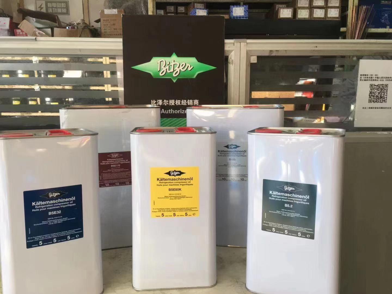 比泽尔Bitzer冷冻油BSE85K+5L/桶