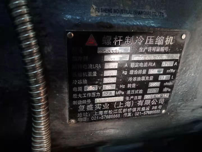 天津市滨海新区复盛螺杆式制冷压缩机维修