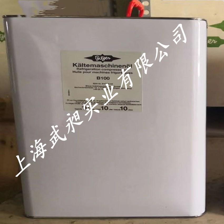 原装比泽尔冷冻油B5.2