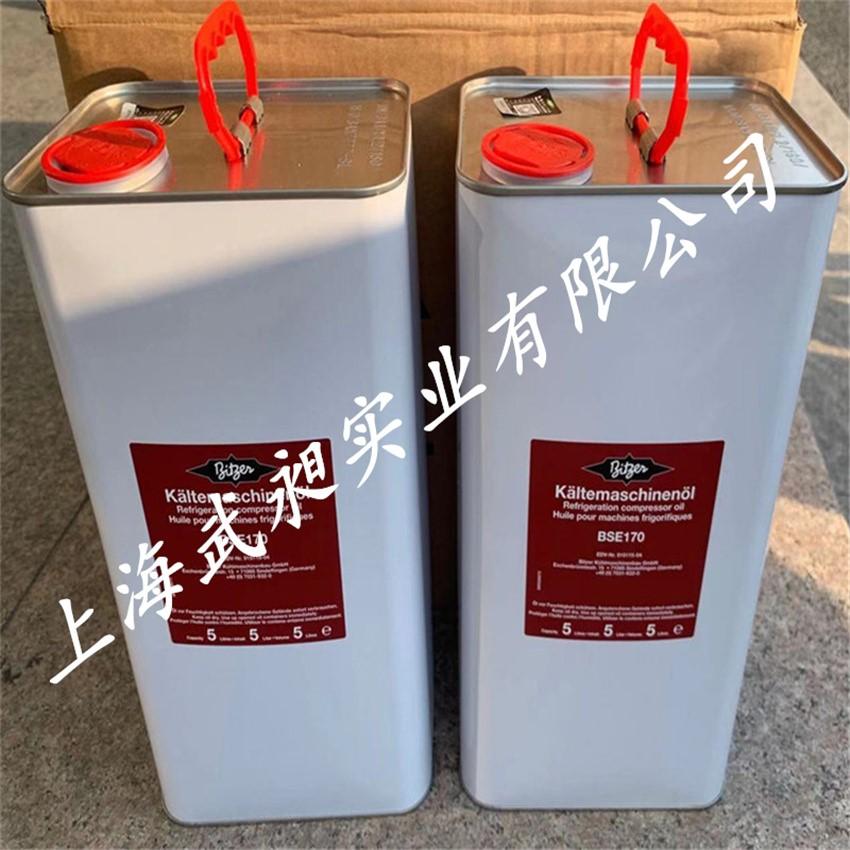 原装比泽尔冷冻油BSE55