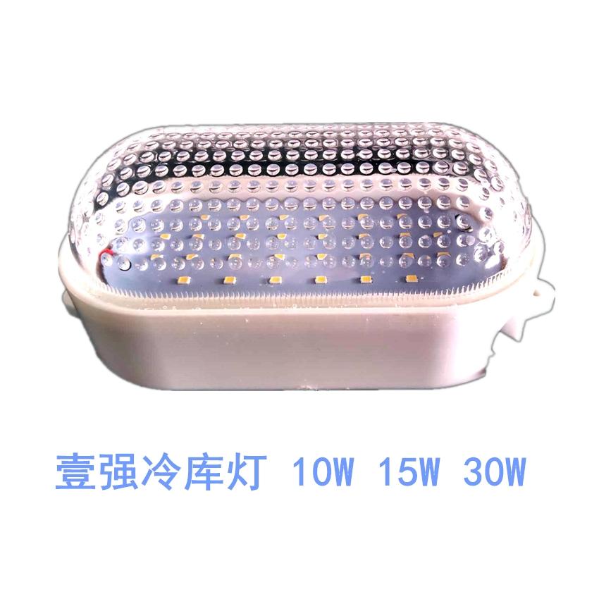 壹强LED冷库灯三防高亮照明灯10W15W30W