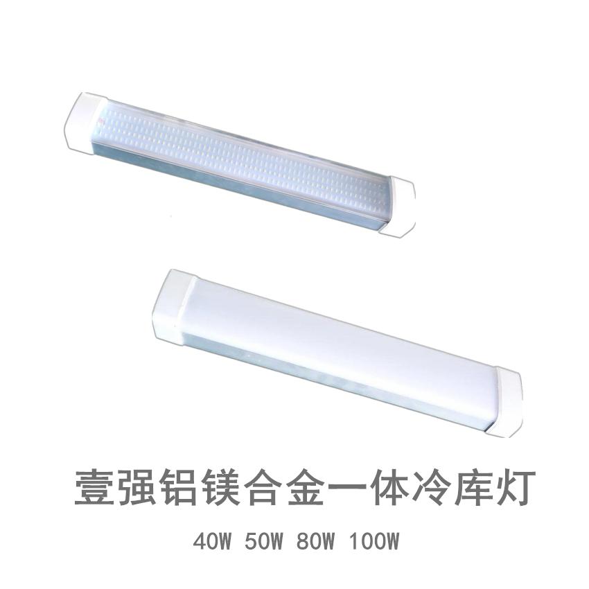壹强铝镁合金一体化LED冷库灯40W50W80W100W