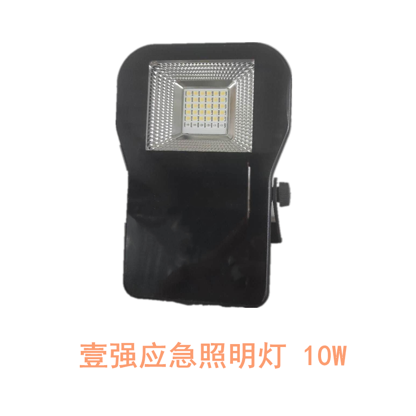 壹强充电三房应急照明灯10w30w60w