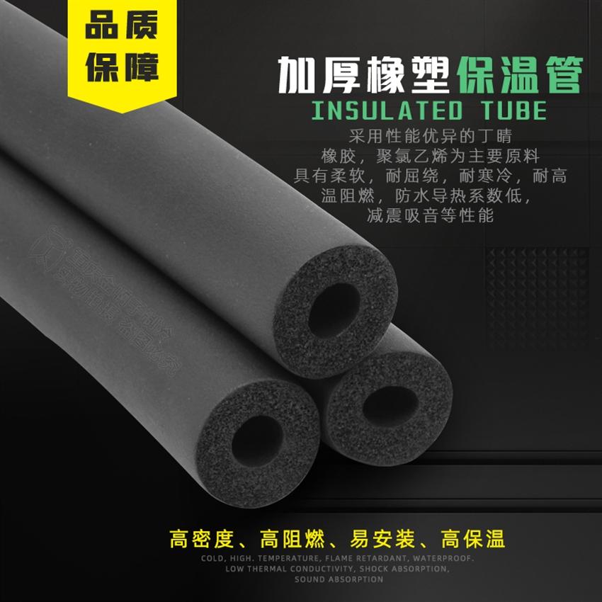 加厚橡塑保温管