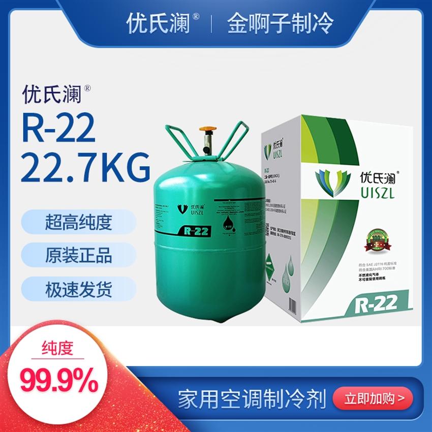 优氏澜R22家用空调制冷剂22.7KG