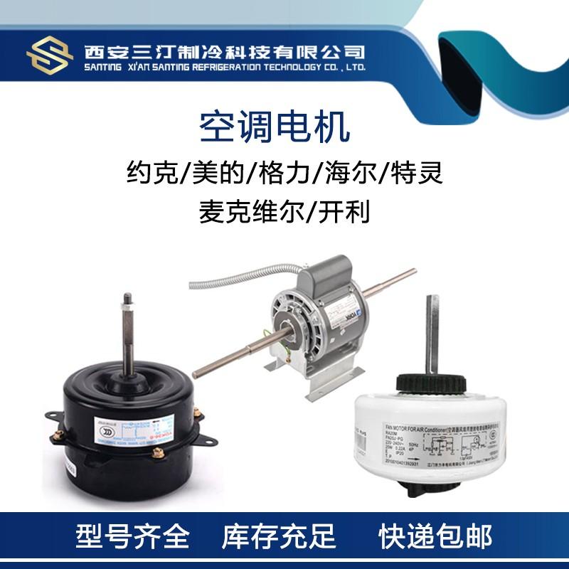 仓储批发全新正品约克外风扇电机YDK450-8FC