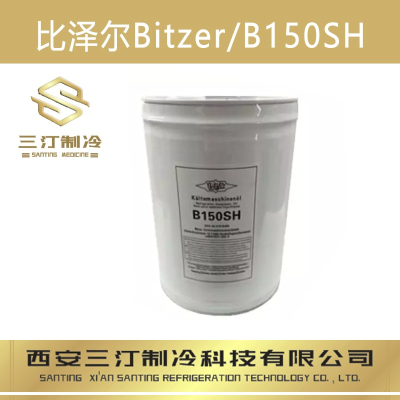 代理批发原装正品比泽尔冷冻油B150SH(带防伪可查询)