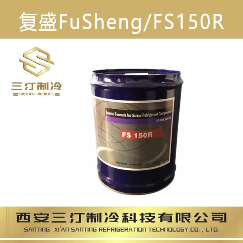 代理批发原装复盛冷冻油FS120R