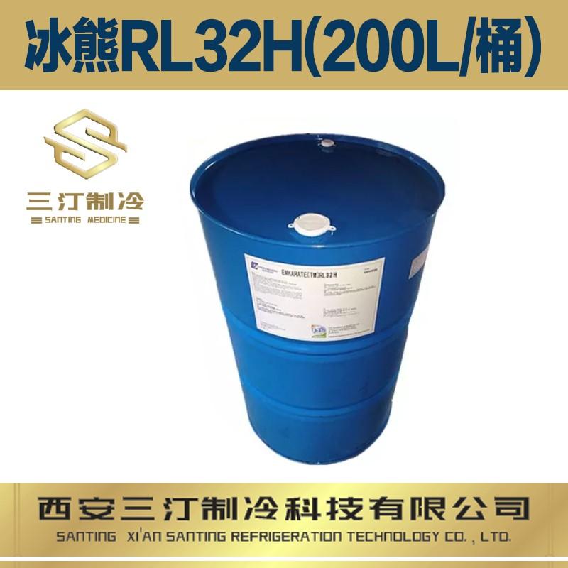 代理批发原装冰熊冷冻油RL220H(200L/桶)
