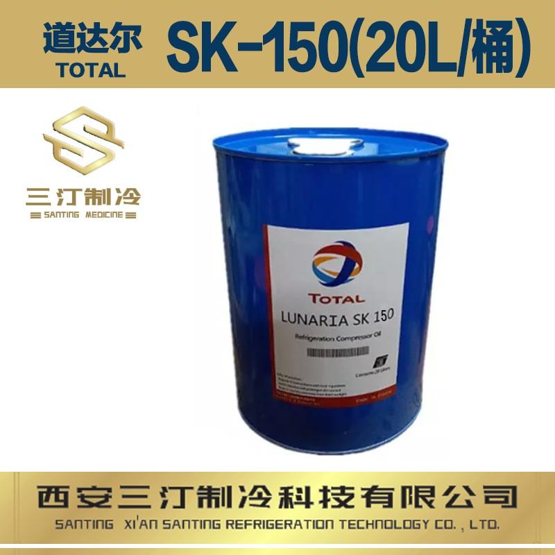 代理皮原装道达尔冷冻油SK-100