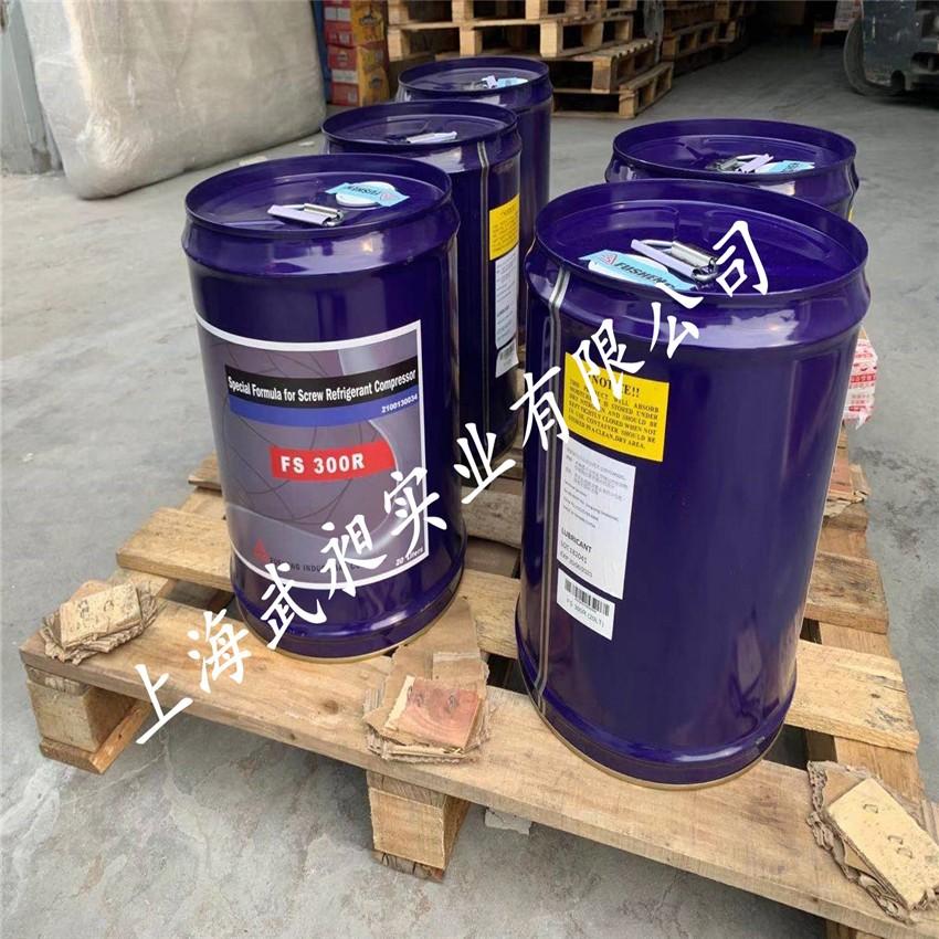复盛压缩机专用冷冻油FS300R