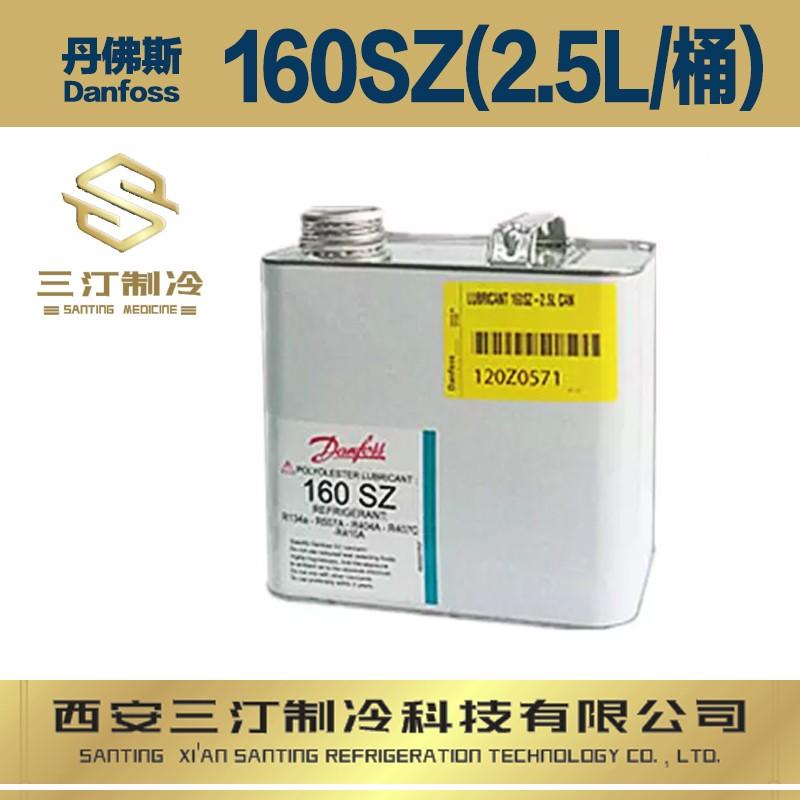 代理批发全新丹佛新冷冻油160PZ(2.5L/桶)