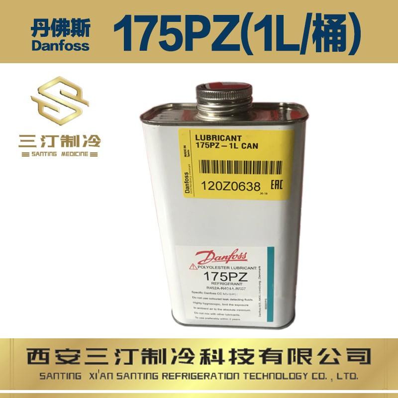 代理批发全新丹佛新冷冻油175PZ(1L/桶)