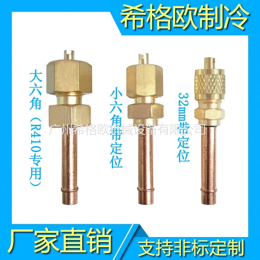 三通顶针阀 R410a顶针阀 空气能热泵针阀 单向检修阀不泄露 制冷配件选型广州厂家价格