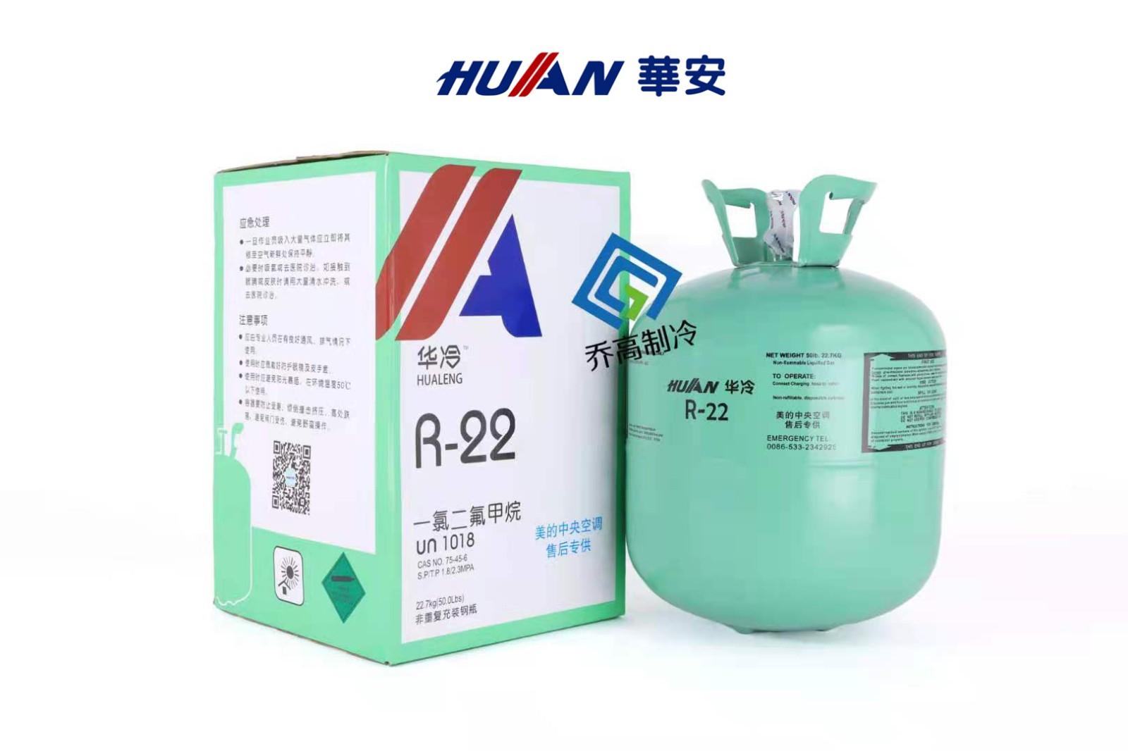 华冷R22制冷剂 美的空调专供  其空调及冷库系统