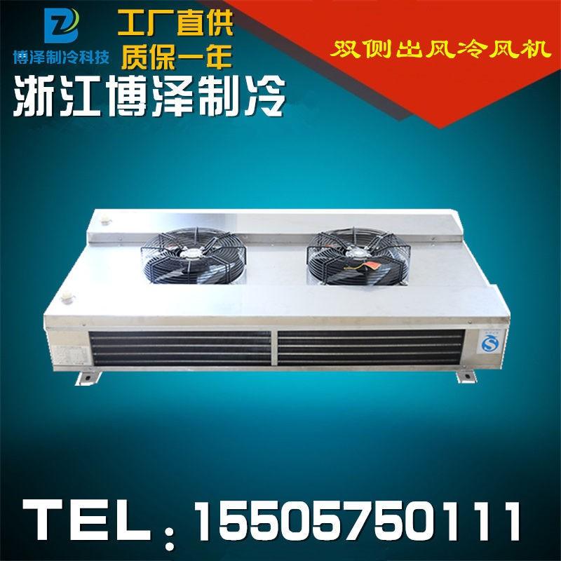 博泽制冷BROZERZL冷库冷风机蒸发器吸顶式双侧出风冷风机下出风制冷设备保鲜库设备