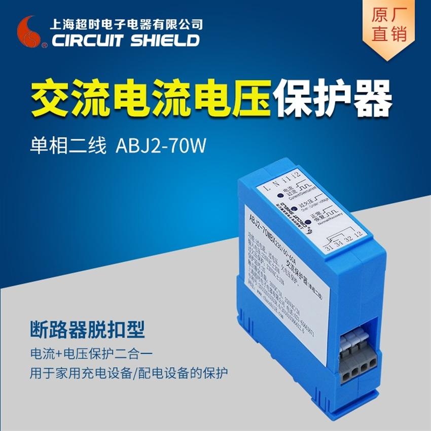 上海超时 ABJ2-70W单相二线电流电压保护器 断路器脱扣型农村用电