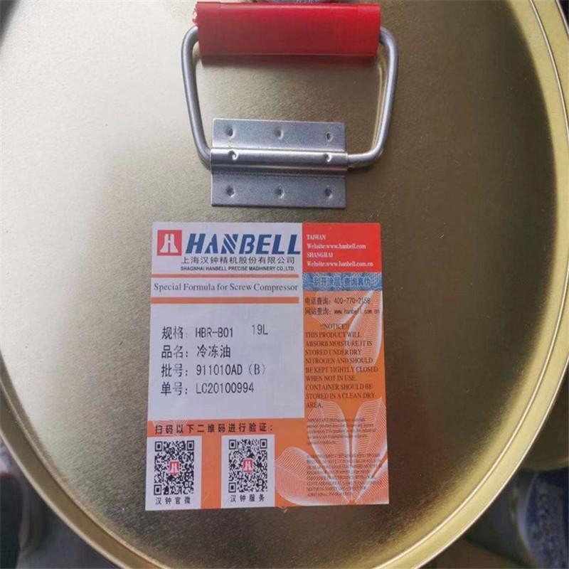 西安银川沈阳汉钟冷冻油HBR-B04