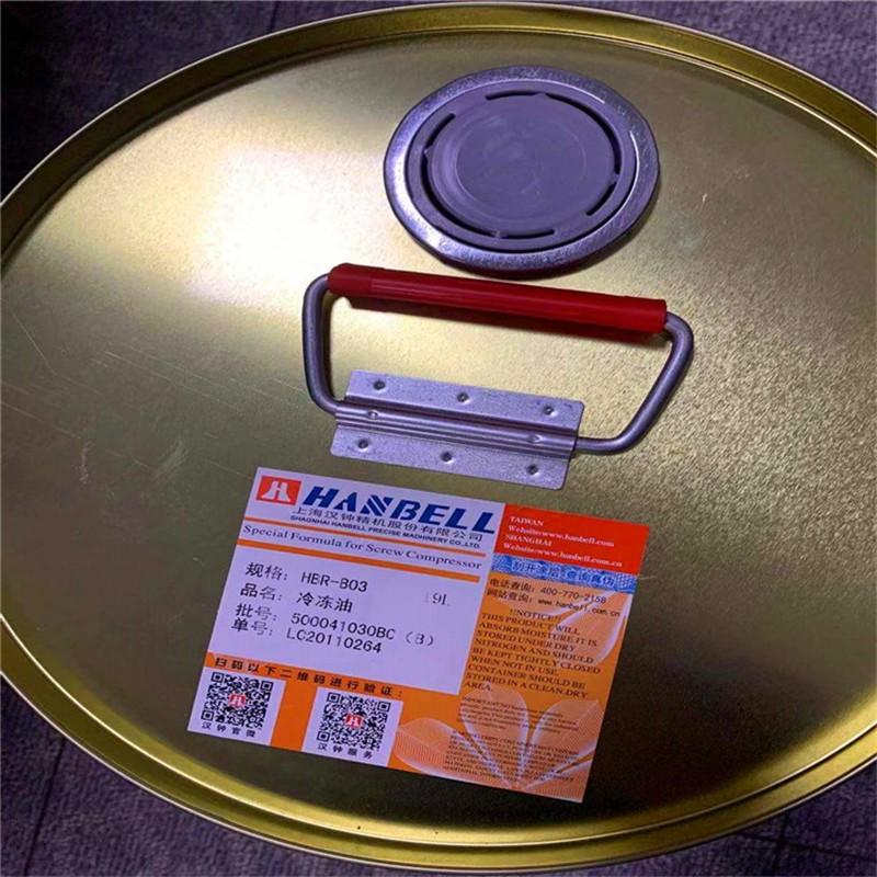 西安银川沈阳汉钟冷冻油HBR-B05
