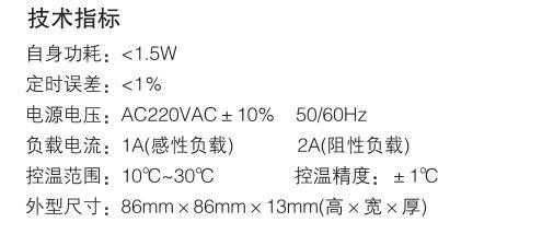 AC808系列空调温控器