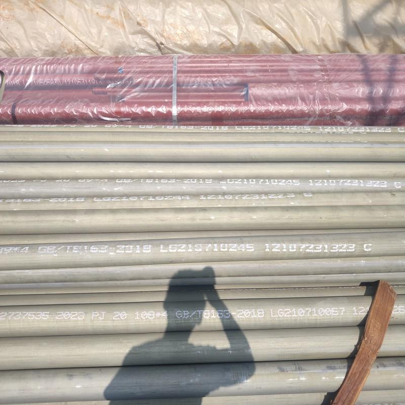 格瑞管业15166580844: 液压用无缝钢管?酸洗钝化无缝钢管?20#无缝管酸洗钝化加工销售电话
