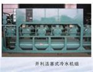 开利活塞式冷水机组