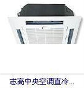 志高中央空调