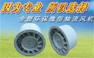 低噪声轴流防腐风机