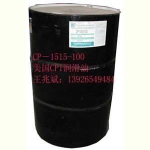 cp-1515-100冷冻油